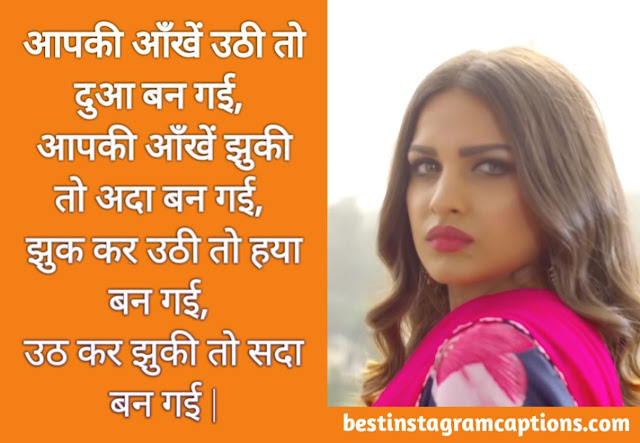 eyes status in hindi