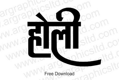 Best holi calligraphy in hindi | holi clipart black and white| happy holi calligraphy vector images