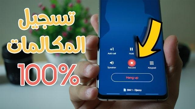قم بتسجيل المكالمات و الطريقة مضمونة 1000 % لعام 2021