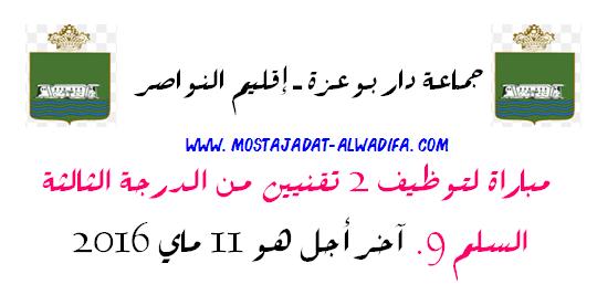 جماعة دار بوعزة - إقليم النواصر مباراة لتوظيف 2 تقنيين من الدرجة الثالثة السلم 9. آخر أجل هو 11 ماي 2016