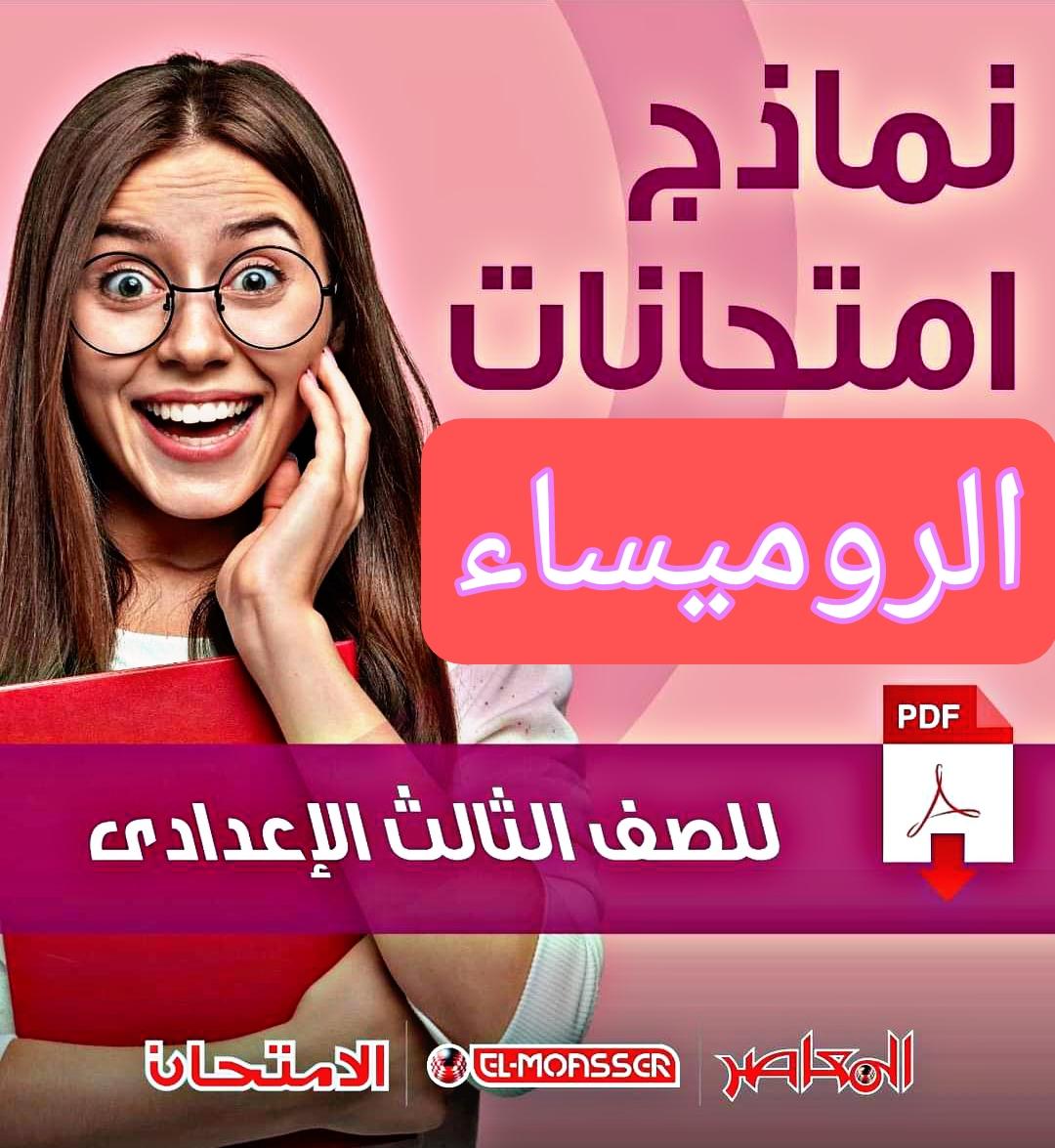 نماذج امتحانات ثالثة اعدادى مدارس عربى ولغات كل المواد للترم الثانى ٢٠٢١