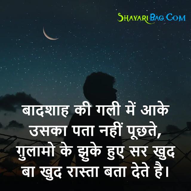 Akad Attitude Status Shayari in Hindi