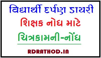 Chitrakam ni nodh | STD 3 thi 8 Vidhyarthi Darpan Diary nodh PDF - Download