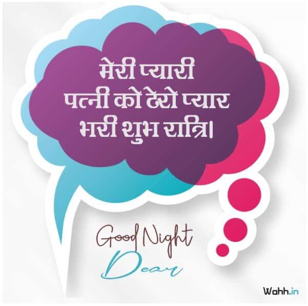 love good night sms in hindi