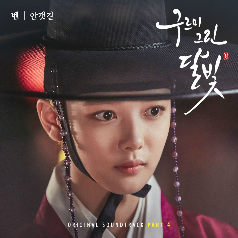 BEN – Moonlight Drawn by Clouds OST Part 4 (FLAC)