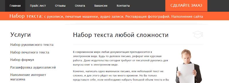 Издательство svetlana.smesherakova@mail.ru, goldtekst@gmail.com – отзывы о работе и вакансии, лохотрон! Развод на деньги