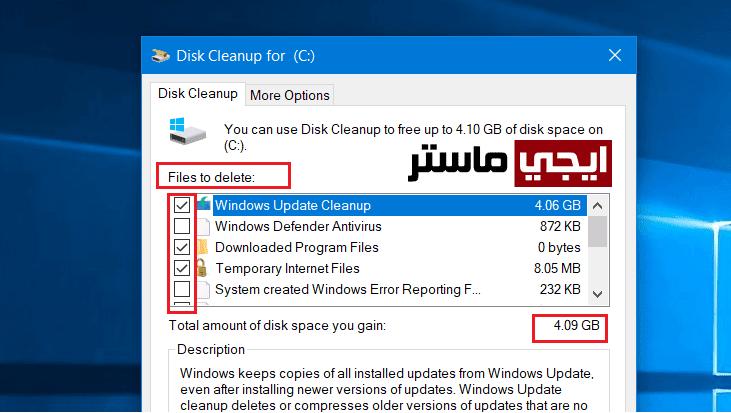 حذف مخلفات النظام لتنظيف ويندوز 10