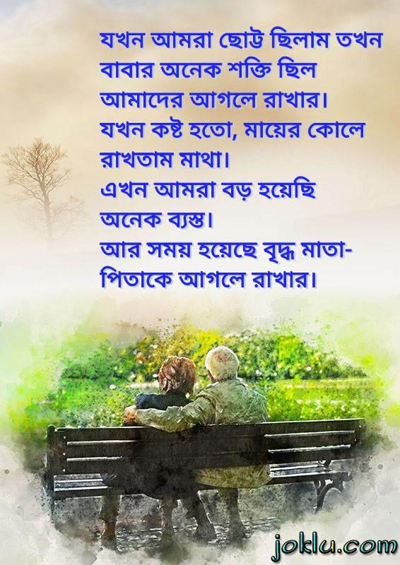 When we were little kids Bengali message for parents