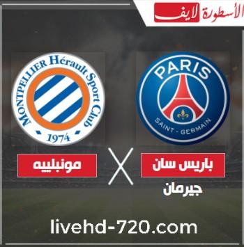 مشاهدة مباراة باريس سان جيرمان ومونبلييه بث مباشر