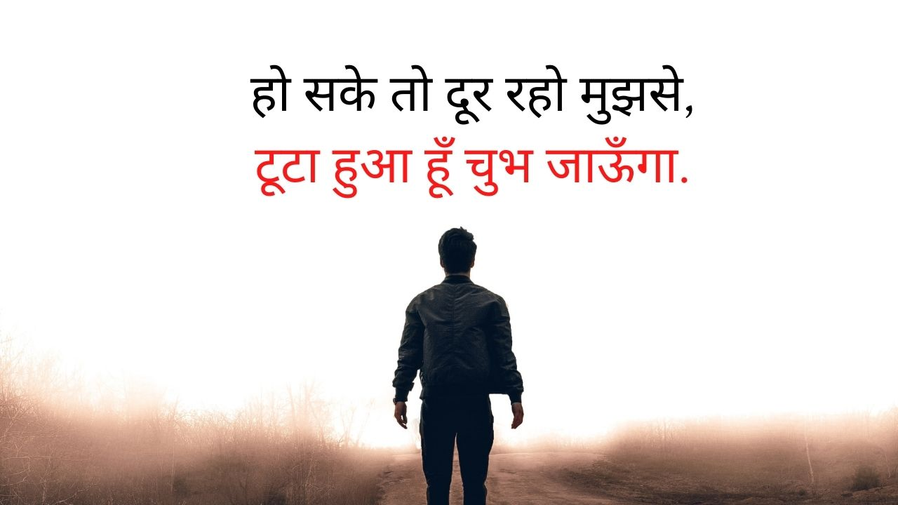 Alone Status in Hindi Quotes   Alone Quotes in Hindi