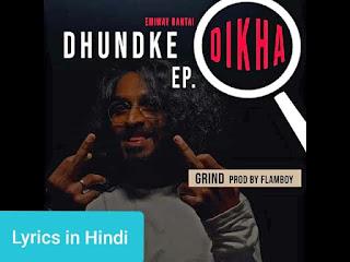 ग्राइंड Grind Lyrics in Hindi | Emiway Bantai