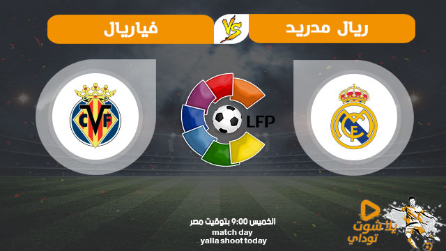 بث مباشر مشاهدة مباراة ريال مدريد وفياريال لايف اليوم 16-7-2020 في الدوري الاسباني