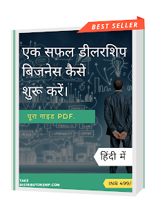 How to Start Successful Distributorship Business ebook (.pdf)