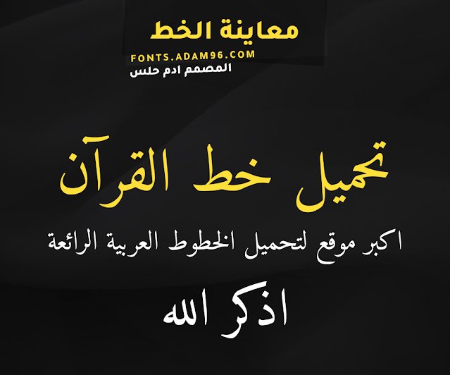 تحميل خط القرآن من اجمل واشهر الخطوط العربية مجاناً Font Amiri Quran