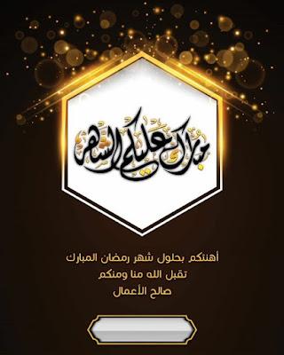 مبارك عليكم الشهر أهنئكم بحلول شهر رمضان المبارك تقبل الله منا ومنكم صالح الأعمال الصورة رقم 2 بدون حقوق لوضع اسمك عليها