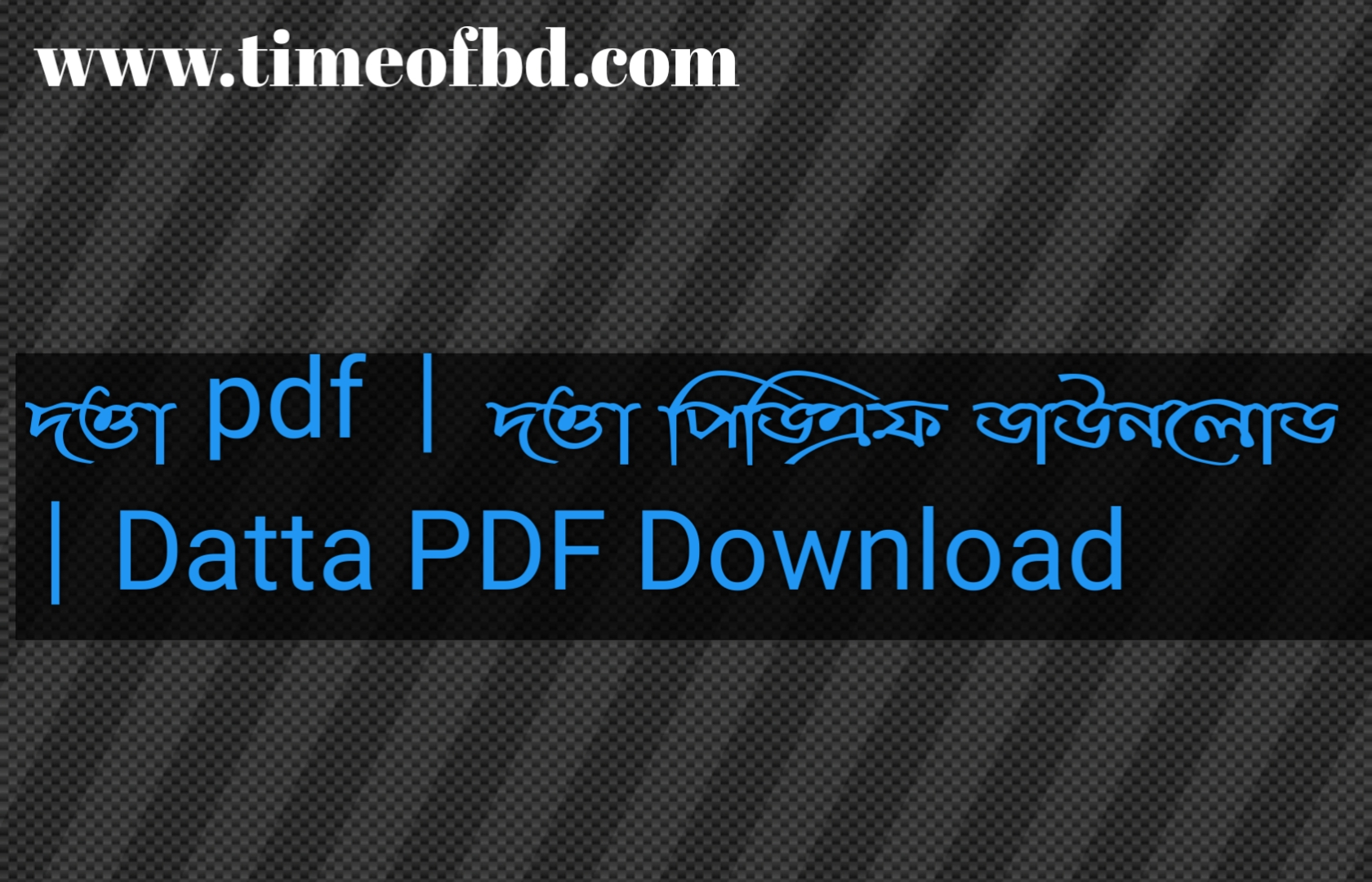 দত্তা pdf, দত্তা পিডিএফ ডাউনলোড, দত্তাা পিডিএফ, দত্তা pdf download,