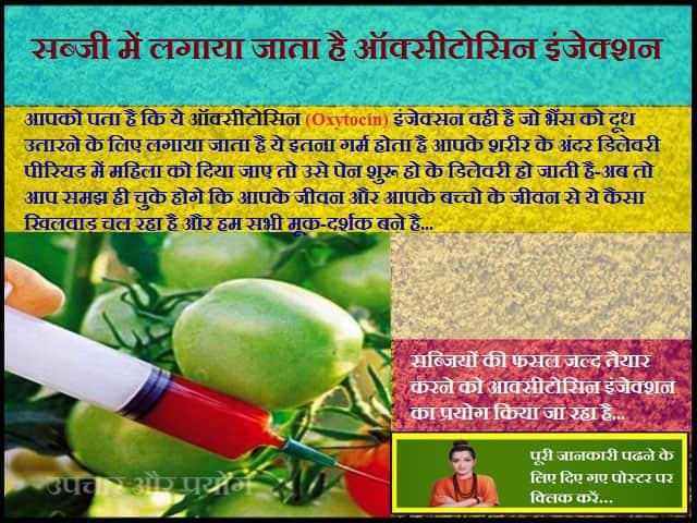 सब्जी में लगाया जाता है ऑक्सीटोसिन इंजेक्शन