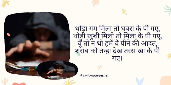 Best daru shayari in hindi for friends, daru status