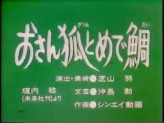 まんが日本昔ばなし おさん狐とめで鯛