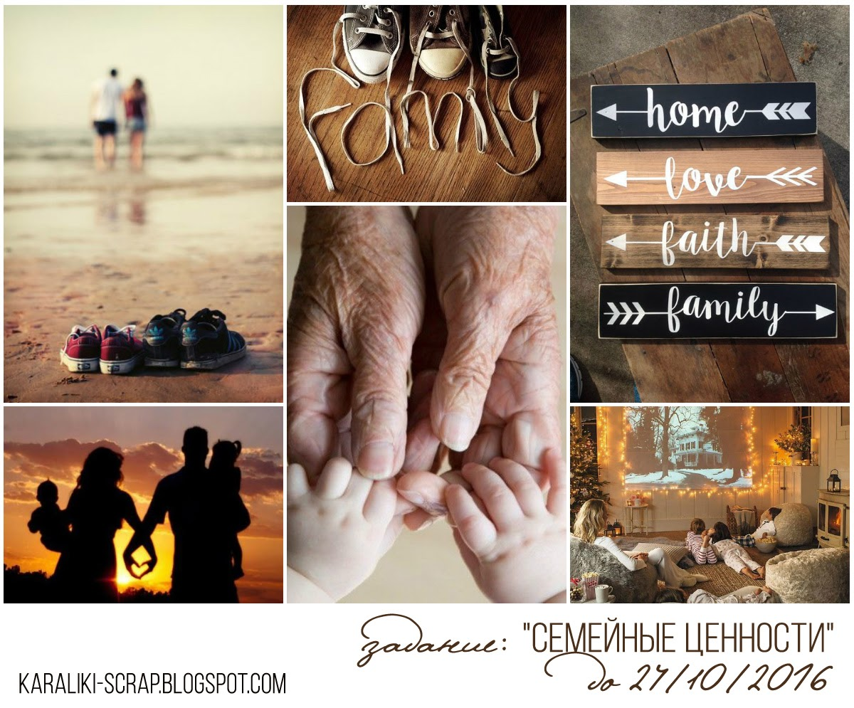 """Задание """"Семейные ценности"""" - до 24.10"""