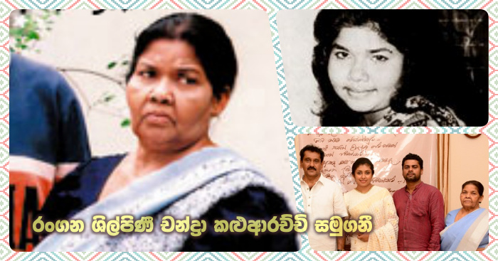 https://www.gossiplankanews.com/2019/11/chandra-kaluarachchi-passed-away.html