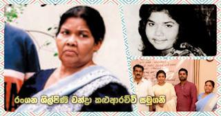 Actress Chandra Kaluaarachchi passes away