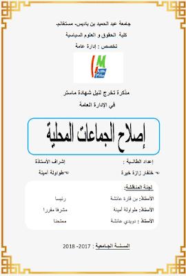 مذكرة ماستر: إصلاح الجماعات المحلية PDF