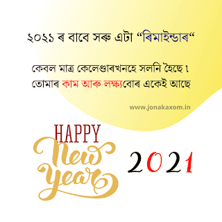 New Assamese happy new year 2020 status in Assamese