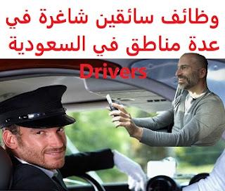 وظائف السعودية وظائف سائقين شاغرة في عدة مناطق في السعودية Drivers وظائف سائقين شاغرة في عدة مناطق في السعودية Drivers  1- مطلوب سائق تريلا للعمل في الدمام أن يكون لديه رخصة قيادة نقل ثقيل سارية المفعول إقامة سارية المفعول وقابلة للتحويل (نقل كفالة) يرجى التواصل عبر الرقم 00966508888994 2- مطلوب سائق وفي نفس الوقت يكون عامل للعمل في شركة نظافة في مكة المكرمة أن يكون عمره من 22 الى 27 سنة أن يكون حديث الوصول السعودية. ستة أشهر كحد أقصى يرغب في نقل كفالة بعد التجربة لأسبوع يشترط أن يكون من الجنسية المصرية أو الهندية خفيف الوزن, نشيط, ويتحمل ضغط العمل, أرسل السيرة الذاتية, والجنسية وتاريخ الدخول إلى السعودية والعمر وصورة شخصية الراتب 2000  ريال + سكن + تجديد الاقامة لا توجد وجبات يرجى التواصل عبر الواتساب فقط 00966555588048 3- مطلوب سائق خاص في جدة مطلوب سائق خاص في جدة أن يكون لديه رخصة قيادة سارية المفعول يرجى التواصل عبر الواتساب فقط 00966500270277 4- مطلوب سائق دينا للعمل كمندوب في جيزان للعمل في بيع وتوزيع منتجات البلاستيك والمنظفات للمطاعم والمحلات المزايا: راتب + سكن + عمولة مبيعات 1.75% يشترط أن يكون لديه خبرة سابقة في مجال البيع والقدرة على إقناع العملاء أن يكون لديه رخصة قيادة نقل ثقيل أو خفيف سارية المفعول إمكانية نقل الكفالة يرجى التواصل عبر موبايل + واتساب 00966507009949 5- مطلوب سائق دينا في محافظة رنيه مطلوب سائق دينا في محافظة رنيه, للعمل لدى مستودع في توزيع مياه وعصاير يشترط أن يكون لديه خبرة سابقة في المجال يرجى التواصل عبر الرقم 00966556944970  أنشئ سيرتك الذاتية    أعلن عن وظيفة جديدة من هنا لمشاهدة المزيد من الوظائف قم بالعودة إلى الصفحة الرئيسية قم أيضاً بالاطّلاع على المزيد من الوظائف مهندسين وتقنيين محاسبة وإدارة أعمال وتسويق التعليم والبرامج التعليمية كافة التخصصات الطبية محامون وقضاة ومستشارون قانونيون مبرمجو كمبيوتر وجرافيك ورسامون موظفين وإداريين فنيي حرف وعمال