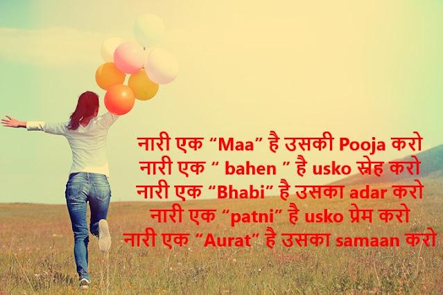 international mahila diwas Slogans in Hindi