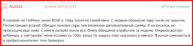 Отзывы и комментарии о сайте: finmaxbo.com
