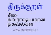 திருக்குறள் - சில சுவராஷ்யமான தகவல்கள் ! thirukural