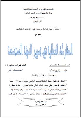 مذكرة ماجستير: المشاركة العمالية في تسيير الهيئة المستخدمة PDF