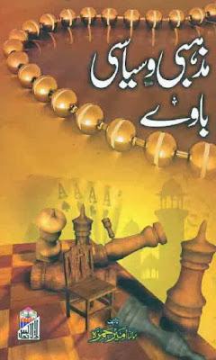 Mazhabi O Sayasi Baway by Molana Ameer Hamza