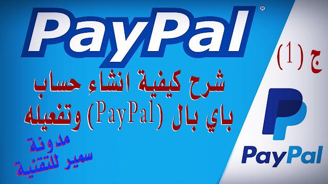 شرح كيفية انشاء حساب (PayPal) | انشاء حساب باى بال (Paypal) مفعل بالكامل ويقبل سحب واستلام الاموال (2019) للمبتدئين خطوة بخطوة
