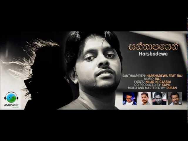Santhaapayen Song Lyrics - සන්තාපයෙන් ගීතයේ පද පෙළ