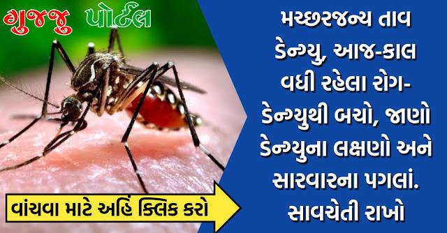 dengue-no-tav-ane-tena-lakhshano-temaj-saravarna-pagala