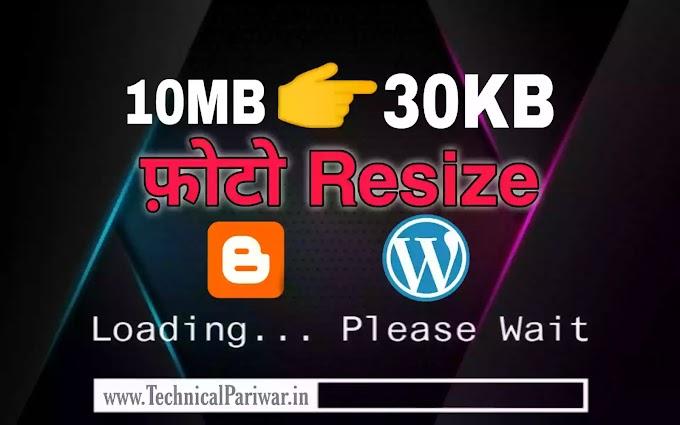 mobile se photo ka size kam kaise kare   10 KB ka photo   हिंदी में सीखे