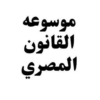 حكم حبس وعزل لعدم تنفيذ حكم قضائي