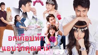 Phim tình cảm Thái Lan Yêu Thầm Anh Xã