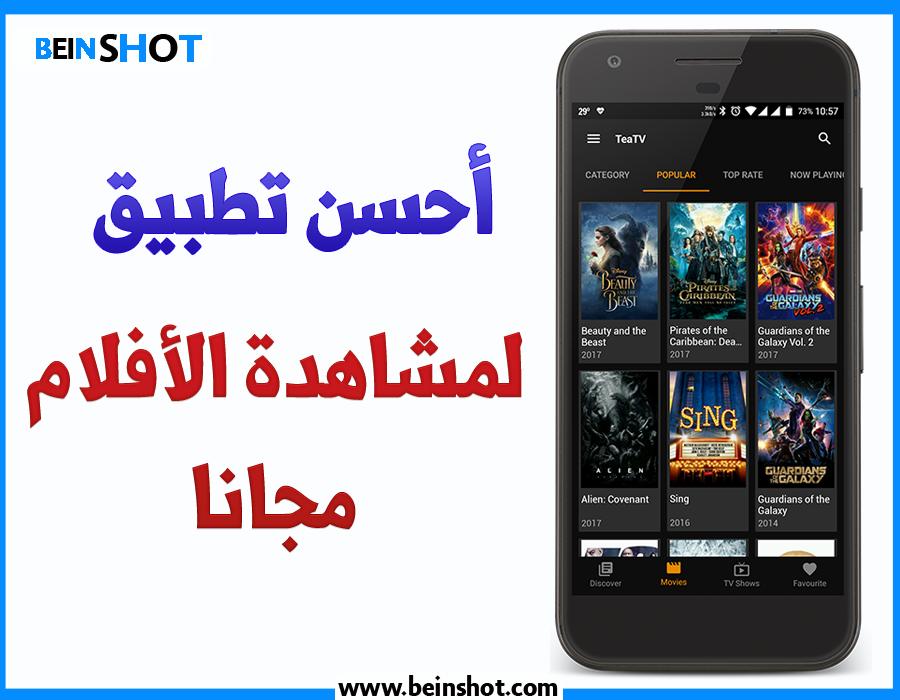 أحسن تطبيق لمشاهدة الأفلام مجانا وبجودات مختلفة