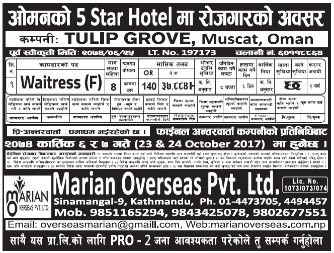 Jobs in OMAN for Nepali, Salary Rs 37,884