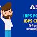 IBPS PO vs IBPS Clerk:  किसे आसानी से कर सकते हैं क्रैक? (Which exam can be cracked easily?)