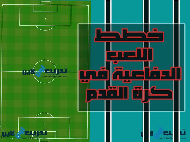 خطط اللعب الدفاعية في كرة القدم
