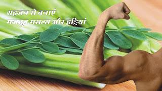 सहजन से बनाएं मजबूत मसल्स और हड्डियां- Drumstick make strong muscles and bones