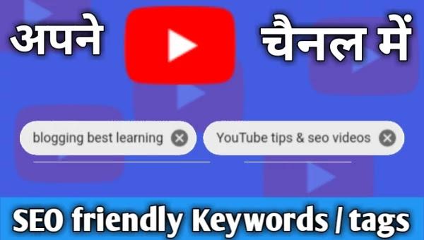 अपने यूट्यूब चैनल पर सीओ फ्रेंडली कीवर्ड/टैग्स जोड़े यूट्यूब चैनल में Keywords/tags का क्या रोल है keyword tags YouTube