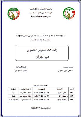 مذكرة ماستر: إشكالات المعيار العضوي في الجزائر PDF