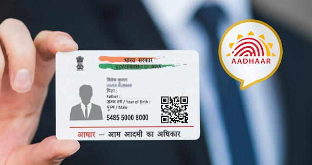 घर बैठे अपडेट करें Aadhaar Card Address, आसान है तरीका, ये रहा स्टेप-बाय-स्टेप प्रॉसेस