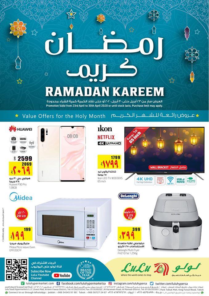 عروض لولو جدة اليوم 23 ابريل حتى 30 ابريل 2020 رمضان كريم