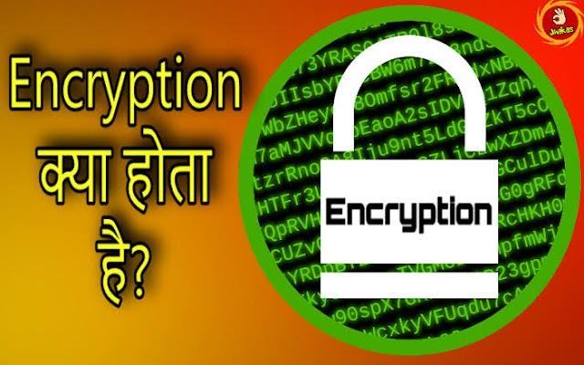 एन्क्रिप्शन क्या है? (What Is Encryption) एन्क्रिप्शन के प्रकार - Pure Gyan